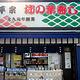 平宗柿叶寿司(奈良店)
