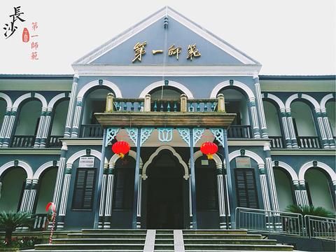湖南第一师范旅游景点图片