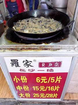 罗家臭豆腐旅游景点攻略图