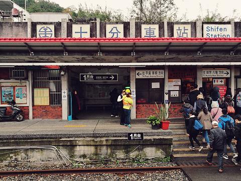 十分车站旅游景点图片