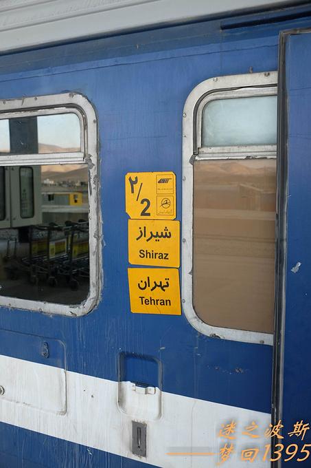 设拉子火车站图片
