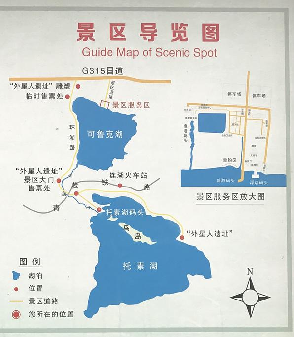 托素湖旅游导图
