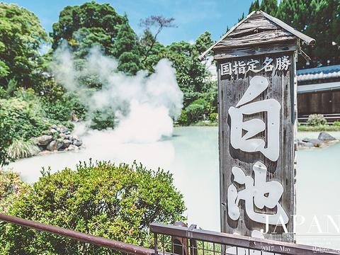 白池地狱旅游景点图片