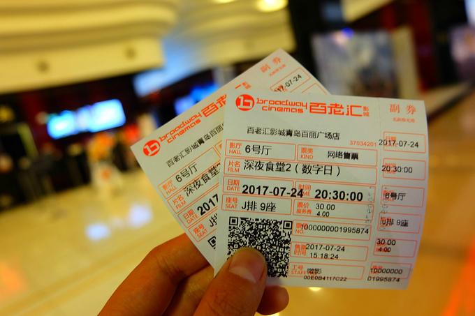 船歌鱼水饺(百丽广场店)图片