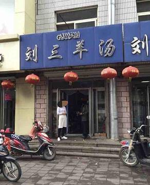 刘三羊汤旅游景点攻略图