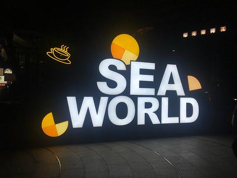 海上世界旅游景点攻略图