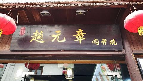 赵元章肉骨烧(山塘街店)旅游景点攻略图