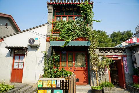 杨梅竹斜街