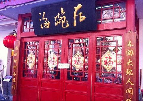 海碗居北京菜(增光路总店)旅游景点攻略图