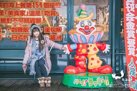幸运小丑汉堡旅游景点攻略图