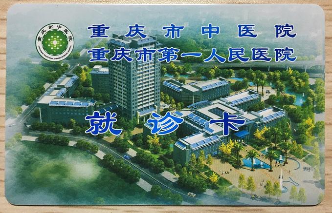 重庆市第一人民医院图片