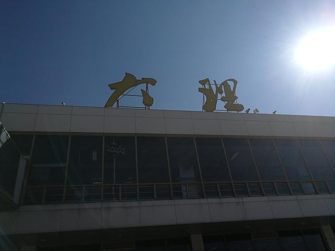 大理黄草坝机场图片