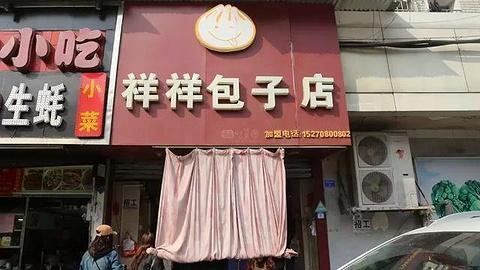 祥祥汤包店旅游景点攻略图