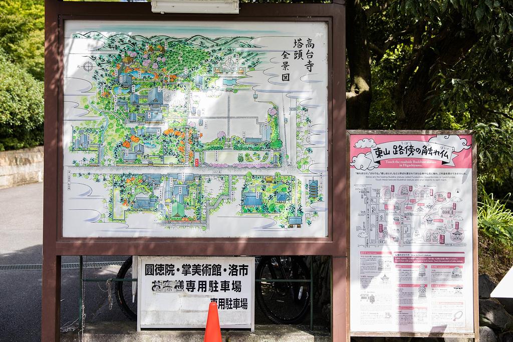 高台寺旅游导图