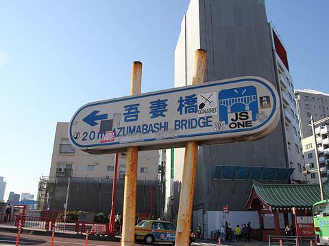 吾妻桥旅游景点图片