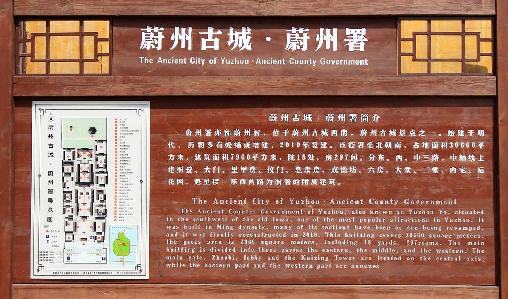 蔚州署旅游导图