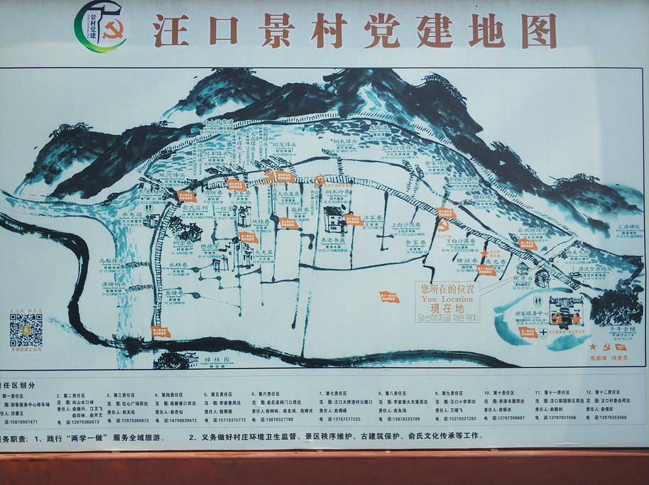 汪口旅游导图