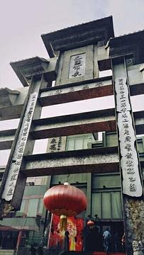 巴国布衣(紫荆店)旅游景点攻略图
