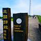 北回归线纪念碑