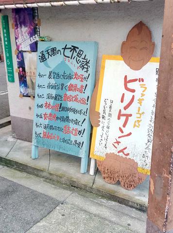 """""""...,这里的商铺都透露着新奇的气息,会用彩色笔在小木板上画着招揽顾客的图画,将其立在门口,好玩极了_通天阁""""的评论图片"""
