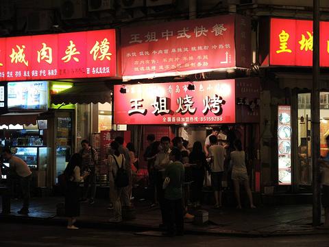 王姐烧烤(中山路店)旅游景点攻略图