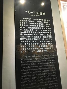 红岩魂陈列馆