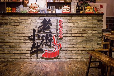 老街小牛·锑锅麻辣烫(交大店)