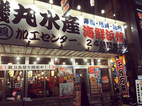 矶丸水产(六本木店)