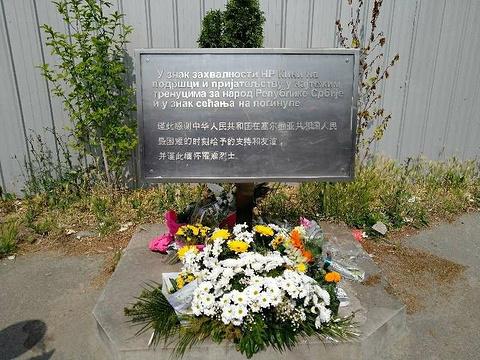 中国驻前南斯拉夫大使馆遗址