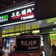 黑色经典臭豆腐(坡子街特产局店)