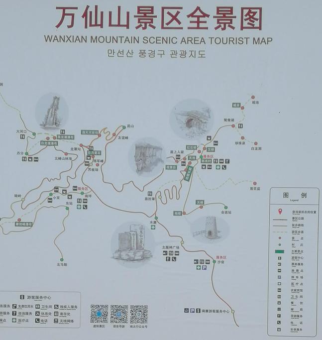 万仙山景区旅游导图