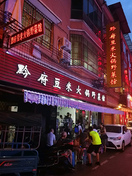 黔府豆米火锅野菜馆(南马店)旅游景点攻略图