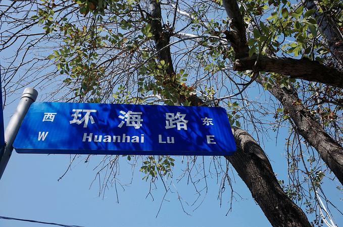 哈尔滨工业大学威海校区图片