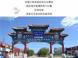 晋州旅游景点攻略图片