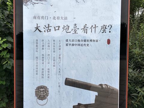 大沽口炮台遗址旅游景点图片