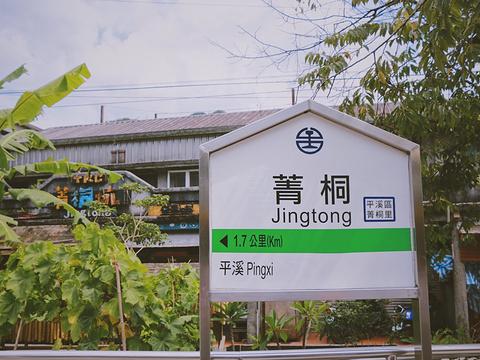 菁桐老街旅游景点图片