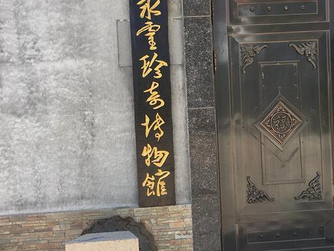 永灵珍奇博物馆旅游景点图片