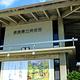 奈良县立美术馆