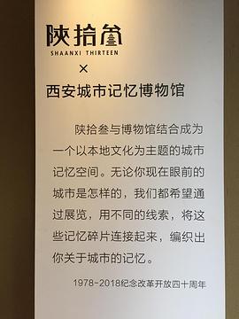 陕拾叁旅游景点攻略图