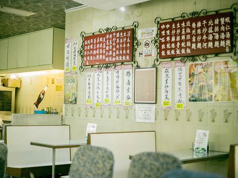 美都餐室旅游景点图片