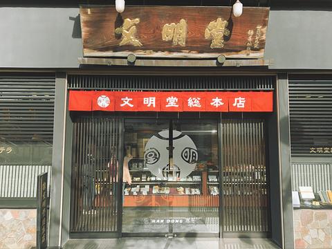 文明堂総本店旅游景点攻略图