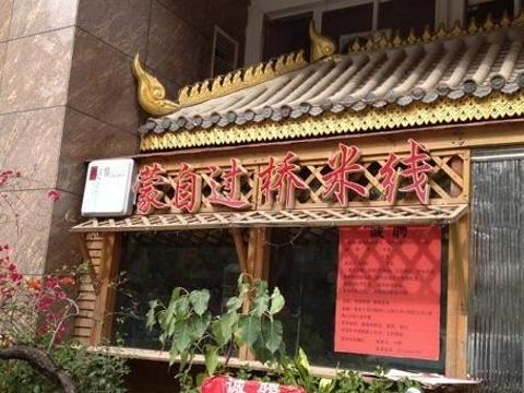 方嗨碗云南蒙自过桥米线(财富中心店)旅游景点图片
