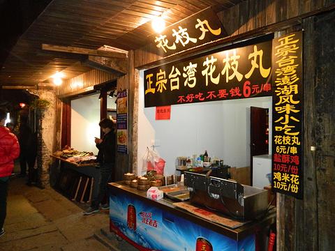台湾津鼎花枝丸旅游景点图片
