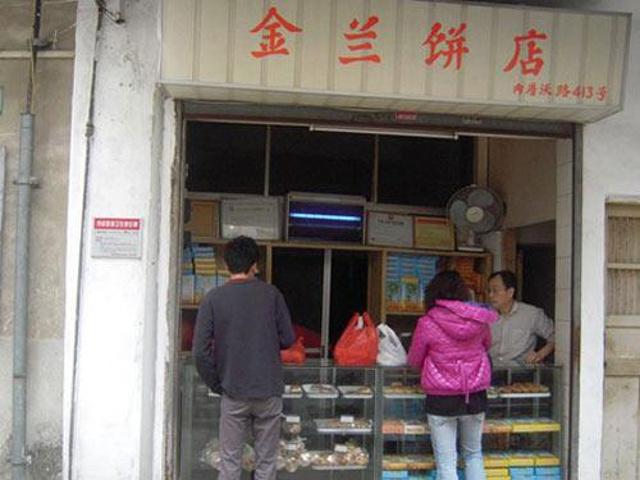 """""""路经鼎鼎大名的""""金兰饼店"""",买了绿豆饼和椰子饼(当时也只有这两种饼),还热乎乎的,新鲜出炉的_金兰饼店""""的评论图片"""