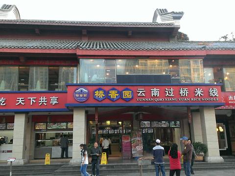 桥香园云南过桥米线(金马碧鸡店)旅游景点图片