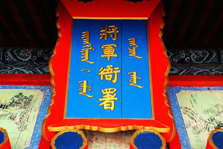 """""""从博物馆乘坐青城1号线,到达将军衙署。将..._绥远城将军衙署""""的评论图片"""
