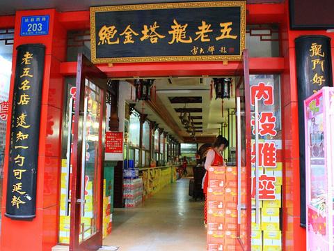 龙老五汤店(站前西路店)旅游景点图片