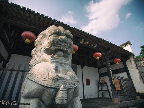 浮梁古县衙景区旅游景点图片