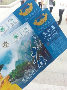 少林寺旅游景点攻略图