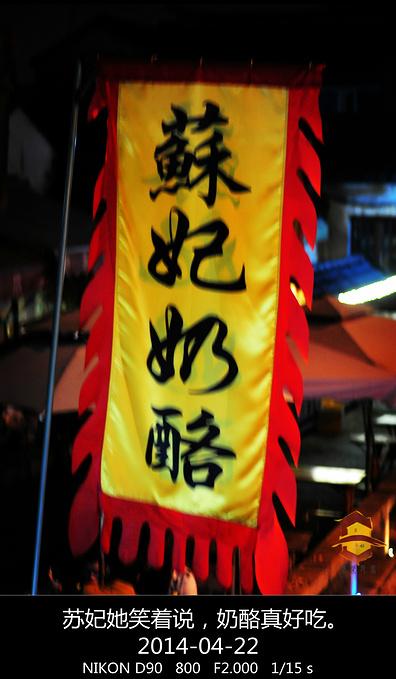 苏妃奶酪(平江路店)图片